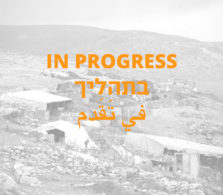 khirbet_a_taban in progress