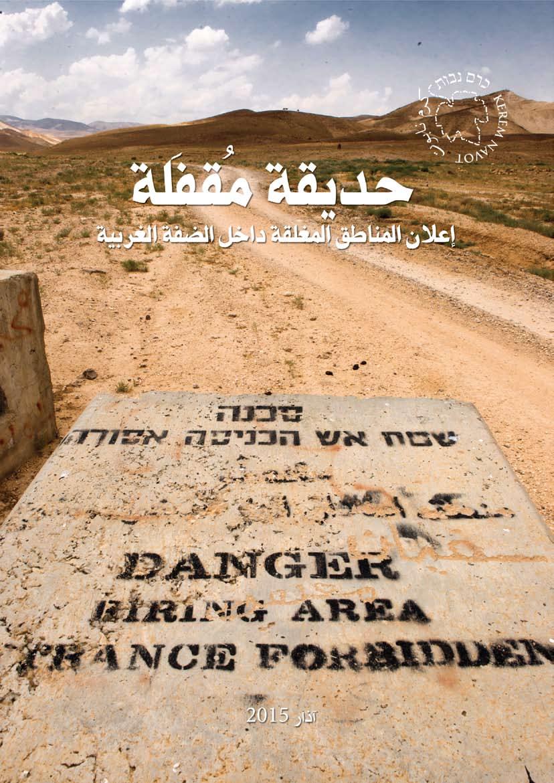 حديقة مُقفلة: الزاعة الاسرائيلية في الضفة الغربية